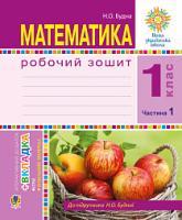 Будна Наталя Олександрівна Математика. 1 клас. Робочий зошит. Ч. 1. НУШ 978-966-10-5497-3