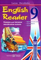 Давиденко Лариса Книжка для читання англійською мовою. 9 клас. The Coral Island 978-966-07-3114-1