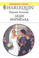 Марион Леннокс Леди Мармелад 5-05-006490-2, 0-263-84879-5