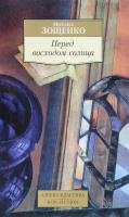 Зощенко Михаил Перед восходом солнца 978-5-389-11251-3