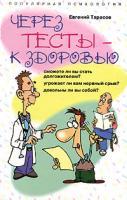 Евгений Тарасов Через тесты - к здоровью 5-9524-2547-х