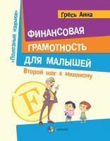 Гресь А. Финансовая грамотность для малышей. Второй шаг к миллиону