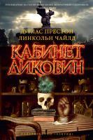 Престон Дуглас, Чайлд Линкольн Кабинет диковин 978-5-389-09975-3
