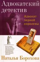 Наталья Борохова Адвокат черной королевы 978-5-699-26036-2