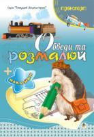 Будна Тетяна Богданівна Обведи та розмалюй + наклейки. Транспорт 978-966-10-1500-4