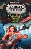 Андрей Дышев Плацдарм по бросовой цене 978-5-699-31977-0