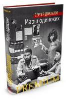 Довлатов Сергей Марш одиноких 978-5-389-10982-7