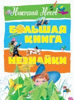 Носов Николай Большая книга Незнайки 978-5-389-13987-9