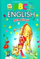 Укладач Борзова В. В English для дітей 978-966-2619-39-3
