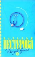 Наталья Нестерова Вызов врача 978-5-271-21664-0, 978-5-17-054764-7