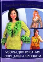Ругаль Елена Узоры для вязания спицами и крючком 978-966-14-3976-3, 978-5-9910-2170-8