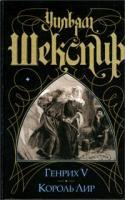 Уильям Шекспир Генрих V. Король Лир 5-17-013034-1