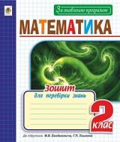 Будна Наталя Олександрівна Математика. Зошит для перевірки знань : 2 клас 2005000009761