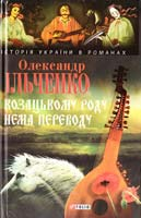 Ільченко Олександр Козацькому роду нема переводу, або ж Мамай і Чужа Молодиця 978-966-03-4848-6