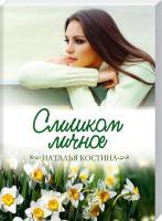 Костина Наталья Слишком личное 978-617-12-3374-4