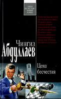 Чингиз Абдуллаев Цена бесчестия 978-5-699-21144-9