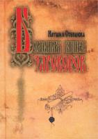 Наталья Степанова Большая книга заговоров 978-5-7905-1102-8, 5-7905-1102-3