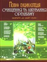 Укладач Ірма Левашова Повна енциклопедія очищення та лікування організму 978-617-536-134-4