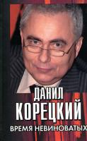 Данил Корецкий Время невиноватых 978-5-17-046985-7, 978-5-271-16825-3