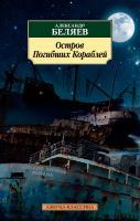 Беляев Александр Остров Погибших Кораблей 978-5-389-12671-8