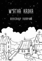 Полярний Олександр М'ятна казка 978-966-993-203-7