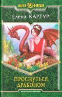 Картур Елена Проснуться драконом 978-5-9922-1304-1
