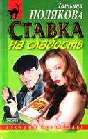 Полякова Татьяна Ставка на слабость 5-04-005176-х