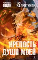 Генри,Лайон,Олди, Валентинов Андрей Крепость души моей 978-5-389-06050-0