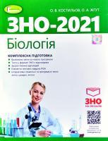 Олександр Костильов, Олена Жгут Біологія: комплексна підготовка до ЗНО 978-966-11-1073-0
