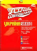 Україна Захід: Атлас автошляхів. 1 см = 2,5 км