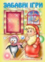 Золотник Ольга Василівна Забавні ігри. Альбом-розмальовка 978-966-408-507-3