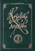 Шевчук Валерій Козацька держава 5-86828-040-7