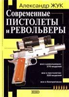Александр Жук Современные пистолеты и револьверы 5-04-003177-7