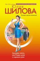 Юлия Шилова Замужем плохо, или Отдам мужа в хорошие руки 978-5-699-24576-5