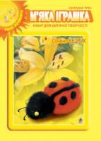Трач Світлана Казимирівна М'яка іграшка. Набір для дитячої творчості. Сонечко Бедрик. 966-692-90-4