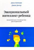 Готтман Джон Эмоциональный интеллект ребенка. Практическое руководство для родителей 978-5-00057-384-6