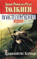 Толкиен Дж. Р. Р. Властелин колец: Трилогия. Кн. 1: Хранители Кольца 966-03-1122-2