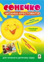 Клід Ірина Олексіївна Сонечко. Читанка-хрестоматія для читання в дитячому садку 978-966-10-2338-2