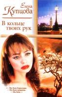 Купцова Елена В кольце тводх рук. Другая жизнь 5-17-014010-х