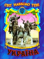 Україна 978-966-8816-56-7