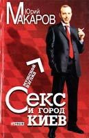 Макаров Юрий Секс и город Киев. Мужской взгляд 966-03-3020-0