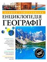 Велика ілюстрована енциклопедія географії 978-617-526-346-4
