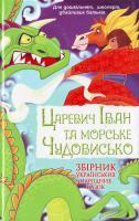 Царевич Іван та морське чудовисько Збірник укр.казок 966-338-069-1