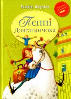 Ліндгрен Астрід Пеппі Довгапанчоха (кн. 1) 978-966-917-077-4