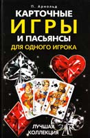 Арнольд Питер Карточные игры и пасьянсы для одного игрока. Лучшая коллекция 978-5-227-02135-9
