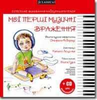 Недериця Стефан Мої перші музичні враження + CD для новонароджених 9789662522068