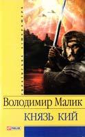 Малик В. К. Князь Кий 978-966-03-4858-5