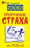 Владимир Леви Приручение страха 978-5-85407-039-3