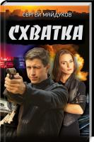 Майдуков Сергей Схватка 978-617-12-7653-6