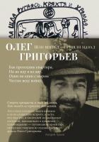 Григорьев Олег Шли вперед - пришли назад 978-5-389-15318-9